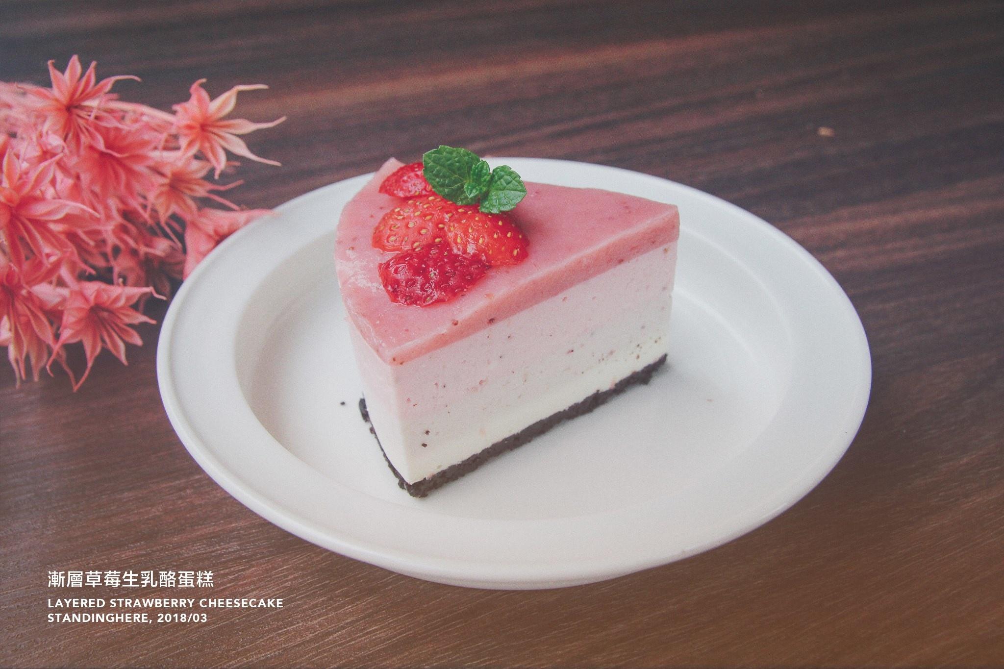 7號驛站X在這手作甜點-草莓漸層生乳酪