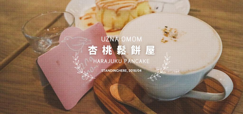 杏桃鬆餅屋-banner