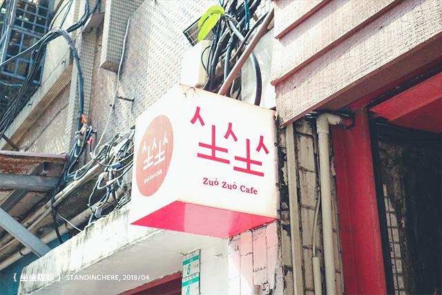 台北中山_坐坐咖啡_03