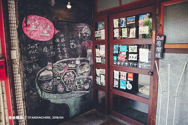 台北中山_坐坐咖啡_05