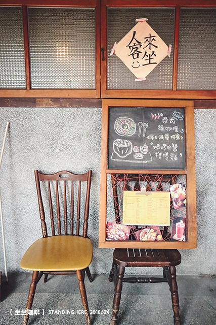 台北中山_坐坐咖啡_07