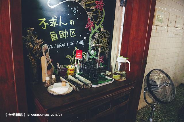 台北中山_坐坐咖啡_12