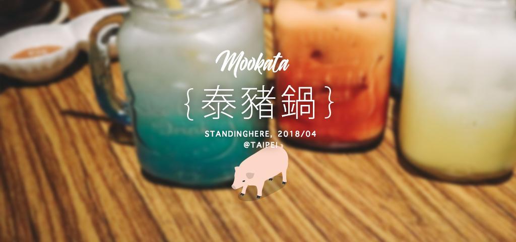 泰豬鍋-banner