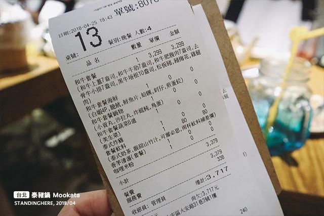 泰豬鍋-28