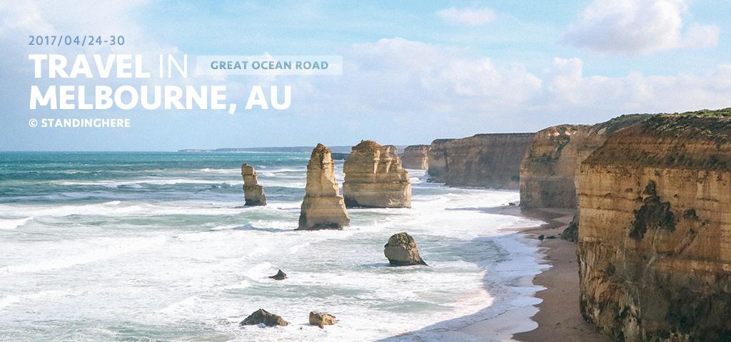 澳洲大洋路-banner-2-1