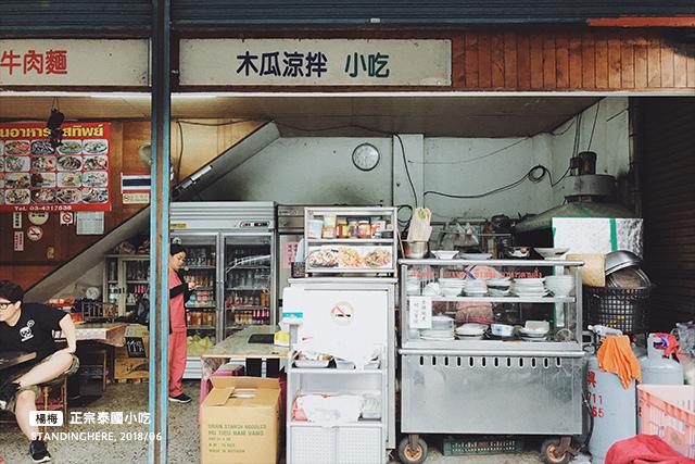 楊梅埔心-正宗泰國小吃-01