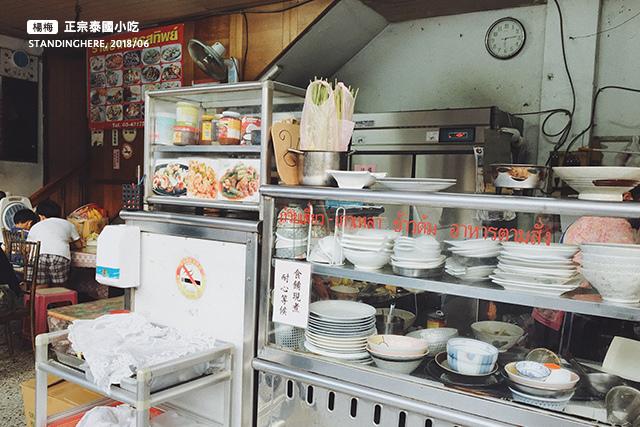 楊梅埔心-正宗泰國小吃-04