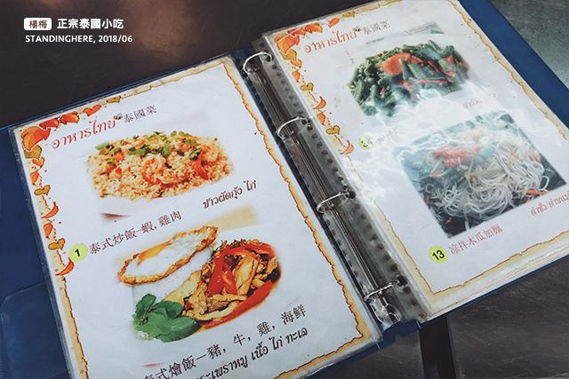 楊梅埔心-正宗泰國小吃-06
