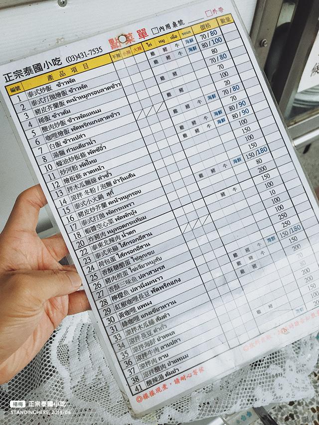 楊梅埔心-正宗泰國小吃-07