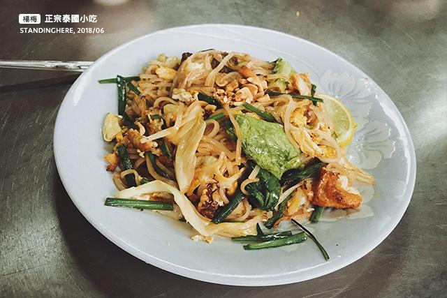 楊梅埔心-正宗泰國小吃-10