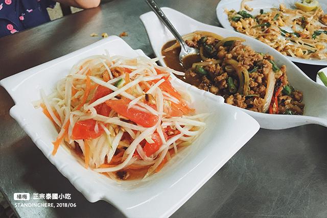 楊梅埔心-正宗泰國小吃-14