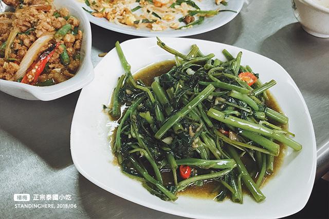 楊梅埔心-正宗泰國小吃-19