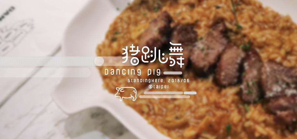 豬跳舞-dancingpig-banner
