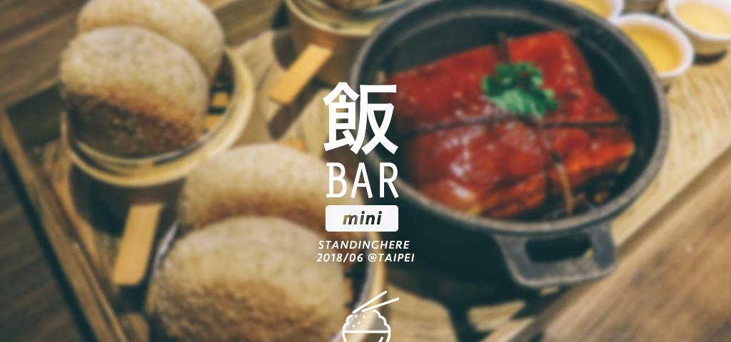 飯bar-mini-banner