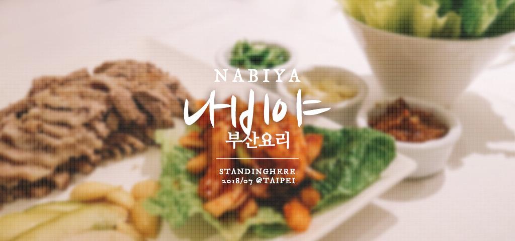 Nabiya韓國釜山料理_banner