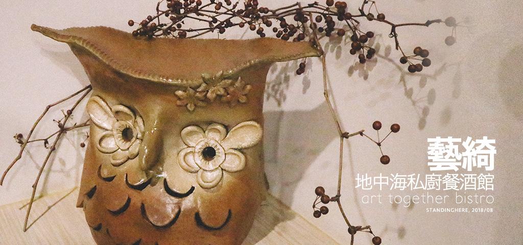 藝綺地中海私廚餐酒館-banner