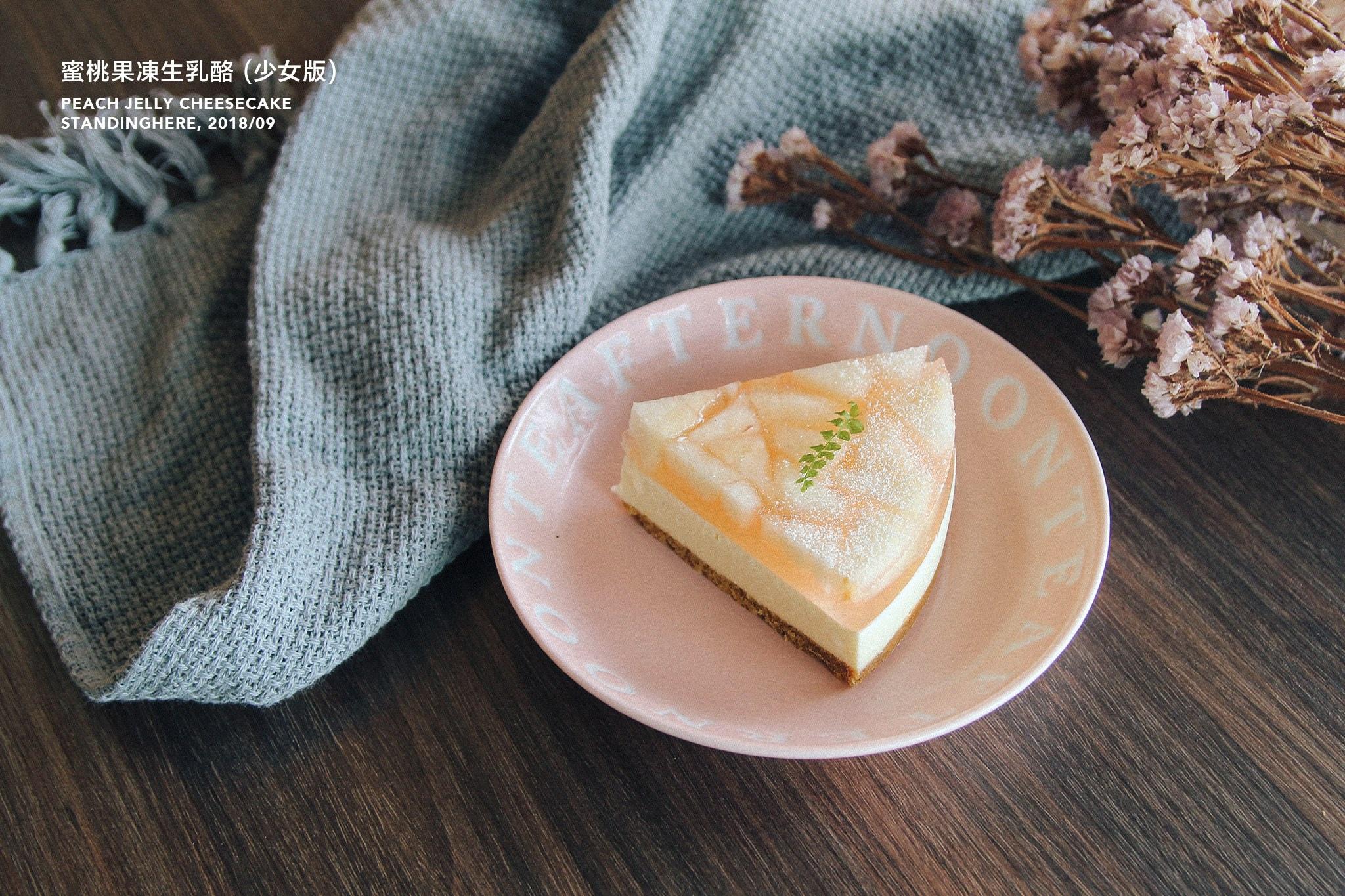 7號驛站X在這手作甜點-蜜桃果凍生乳酪2.jpg