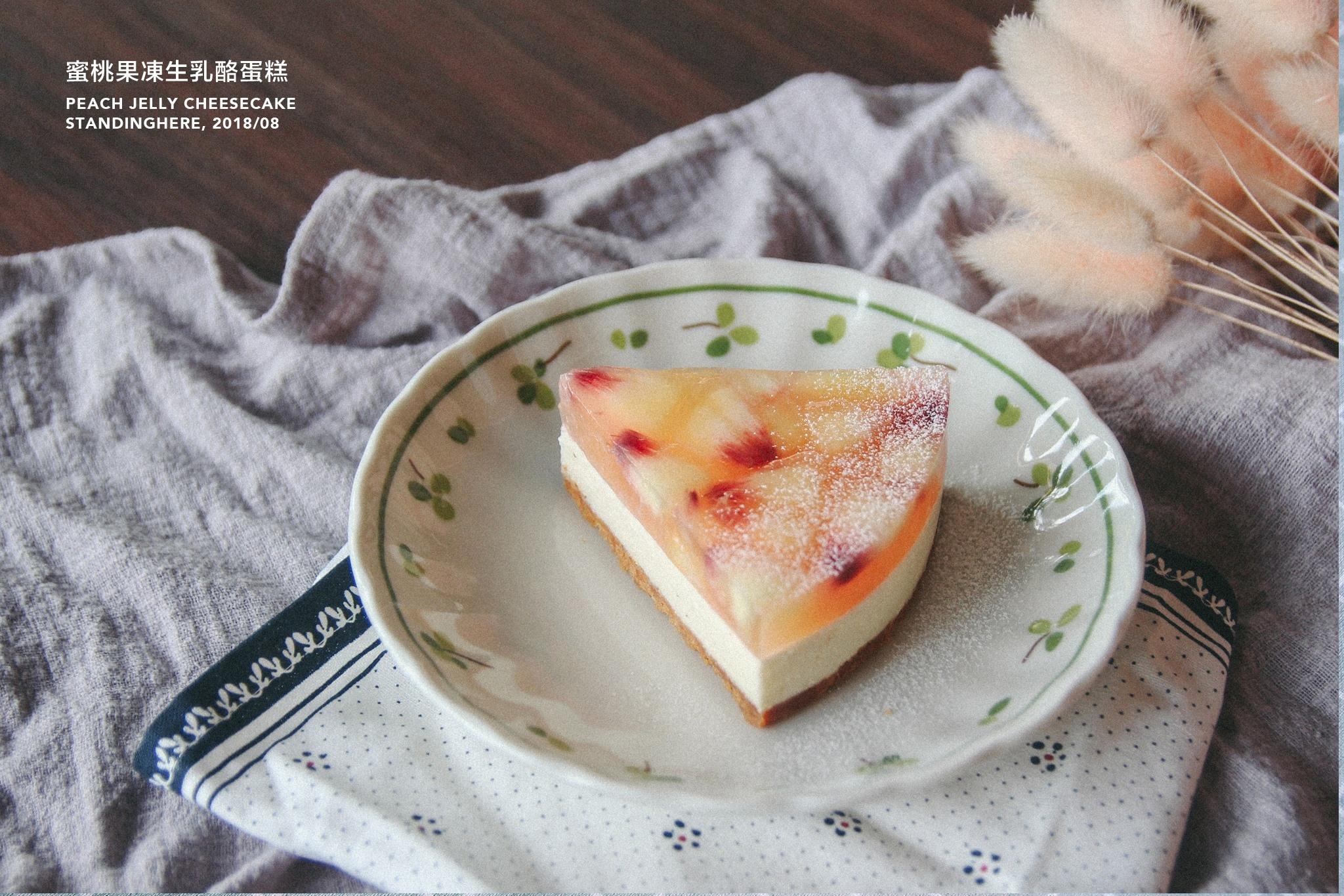 7號驛站X在這手作甜點-蜜桃果凍生乳酪.jpg