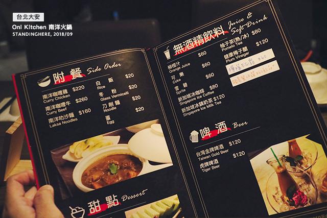 oni_kitchen_南洋火鍋_02
