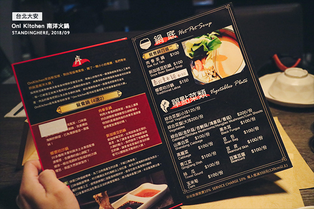 oni_kitchen_南洋火鍋_01