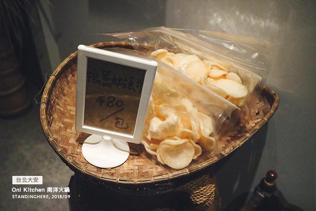 oni_kitchen_南洋火鍋_08