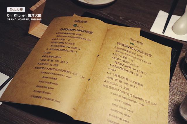 oni_kitchen_南洋火鍋_11