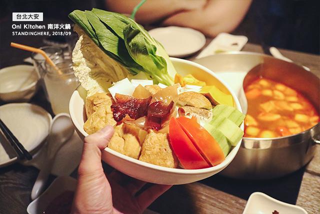 oni_kitchen_南洋火鍋_17
