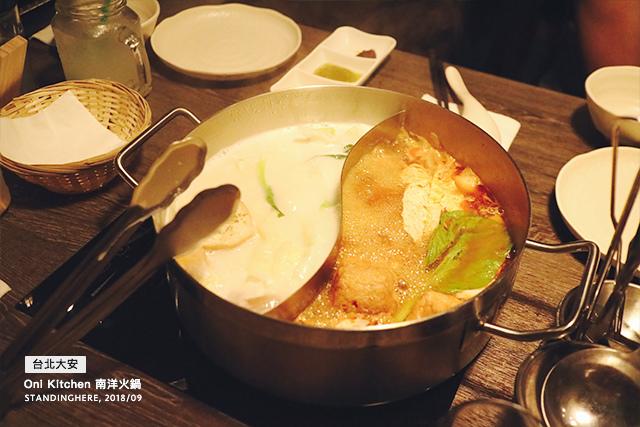 oni_kitchen_南洋火鍋_19