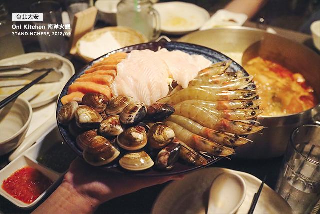 oni_kitchen_南洋火鍋_23