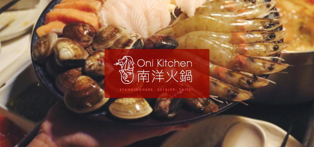 oni_kitchen_南洋火鍋_banner
