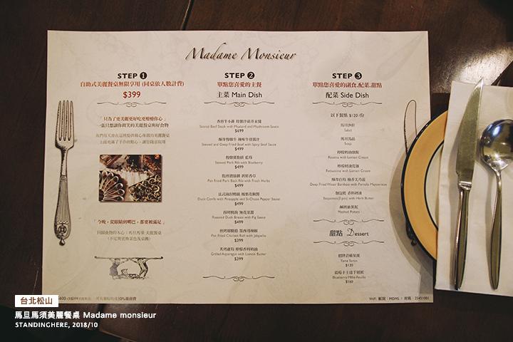 馬旦馬須美麗餐桌-02