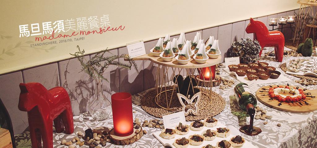 馬旦馬須美麗餐桌-banner