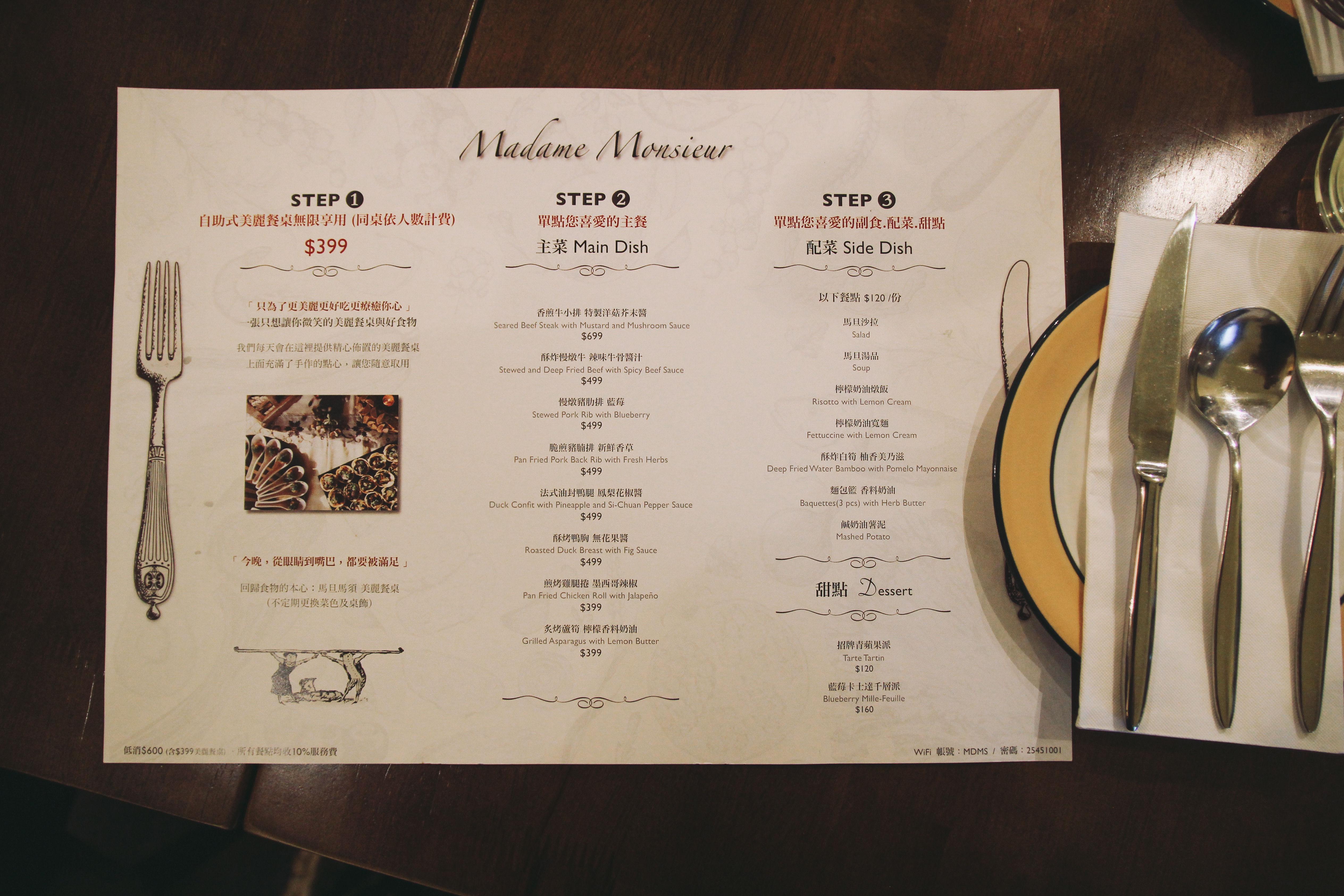 馬旦馬須美麗餐桌_試營運菜單