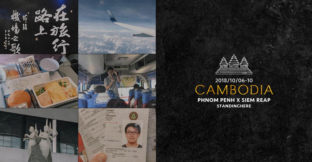 柬埔寨之旅-banner-1-1