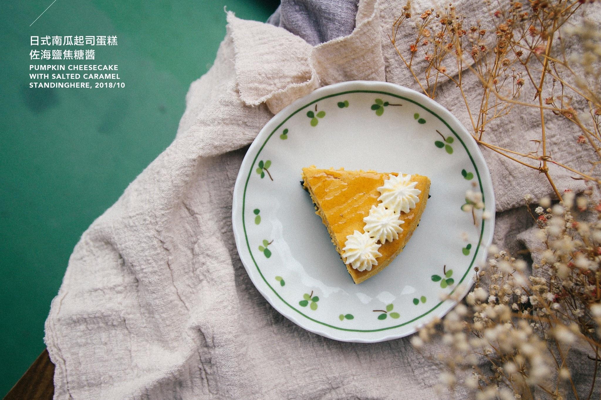 7號驛站X在這手作甜點-南瓜乳酪蛋糕.jpg