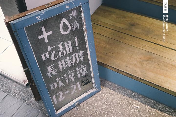 呷滴_01