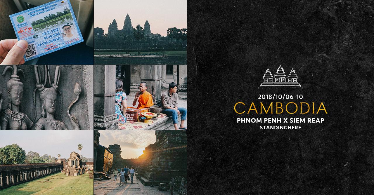 柬埔寨_吳哥窟_d3-banner1