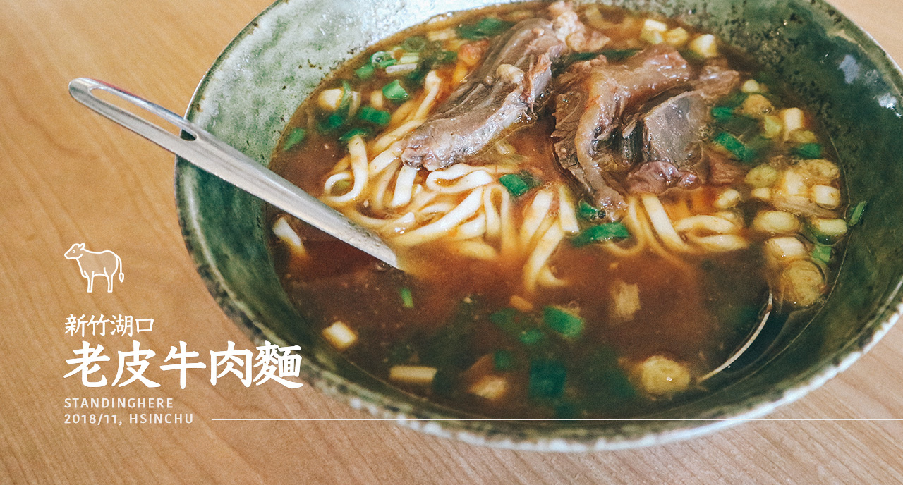 新竹_老皮牛肉麵_banner