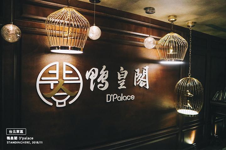 台北東區_鴨皇閣_35