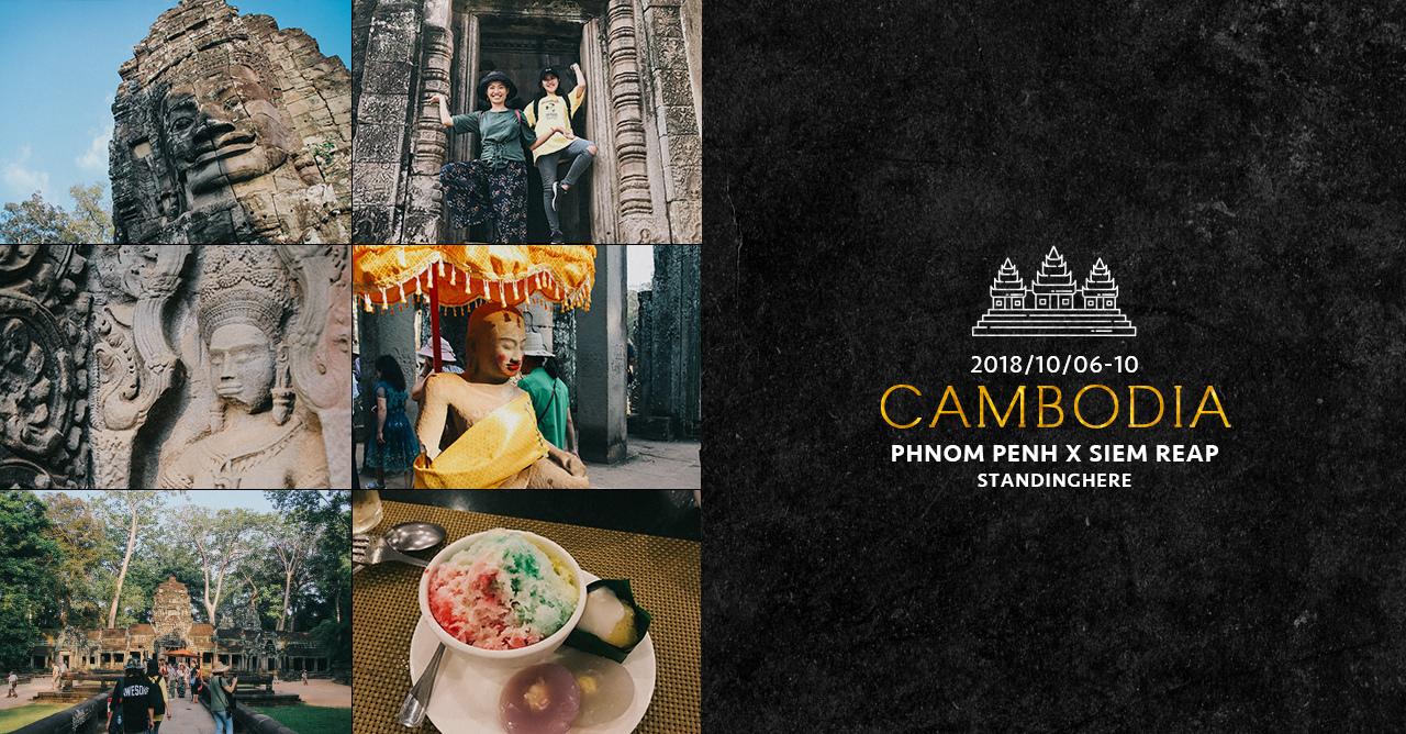柬埔寨-暹粒-吳哥古蹟-banner3-3