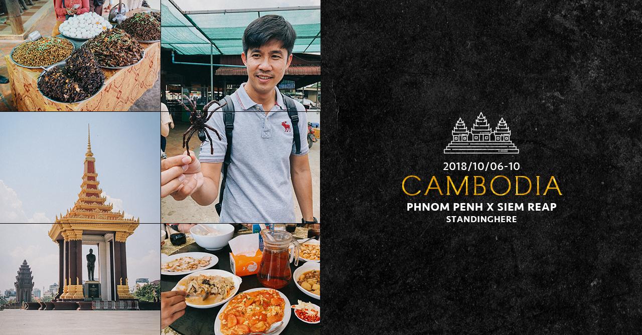 柬埔寨_金邊_banner-401