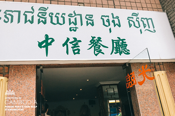 柬埔寨_金邊_d4-13