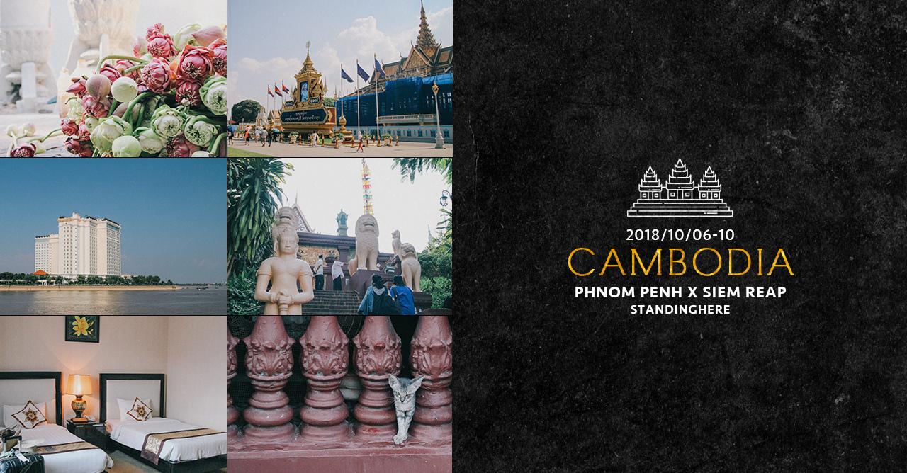 柬埔寨金邊-banner4-2
