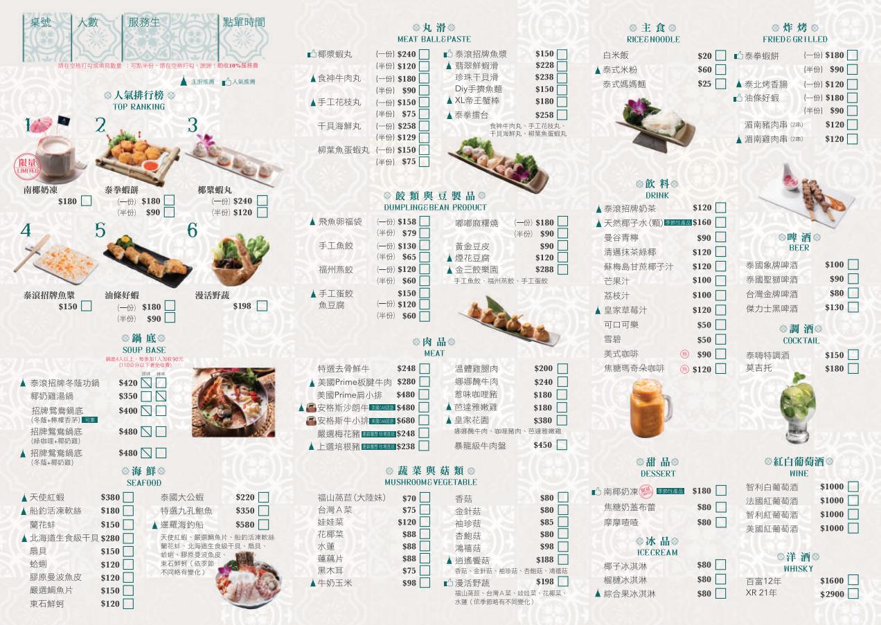 rollingthai-menu.png
