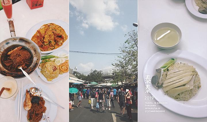 泰國曼谷自助旅行-TT3
