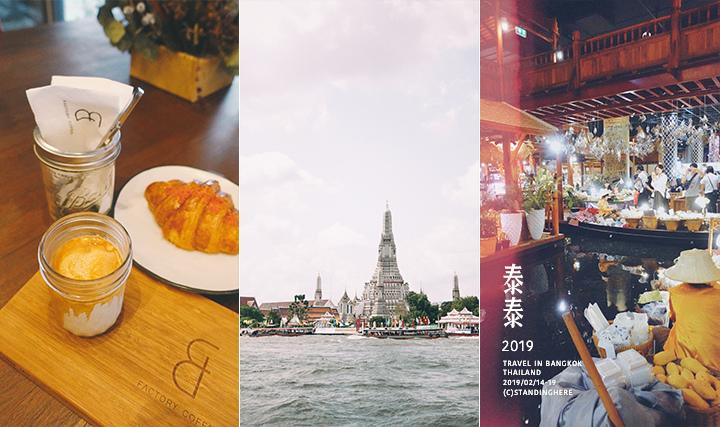 泰國曼谷自助旅行-TT6