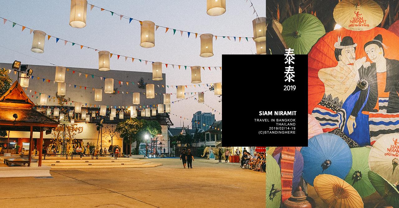 siam_niramit_banner-03-siamniramit