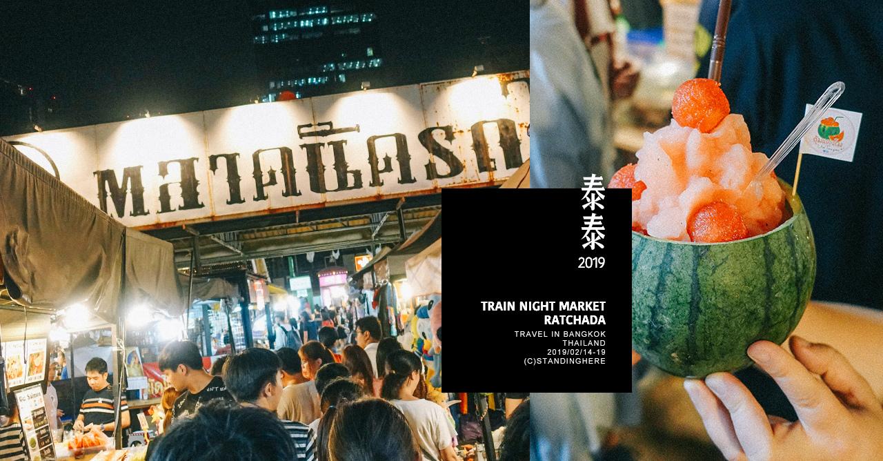 泰國曼谷_拉差達火車夜市_banner-04-ratchada