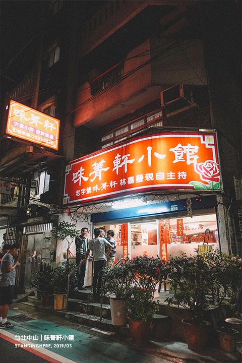 味菁軒_00