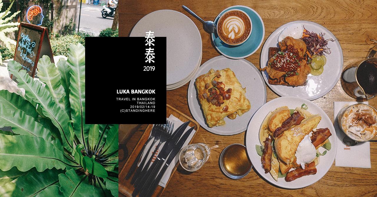 luka_bangkok_banner-05-luka